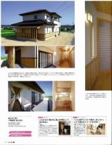 備後の家7.8月田村2