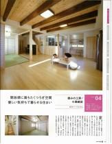 備後の家78月田村1