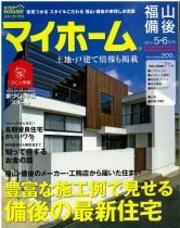 マイホーム福山5.6表紙