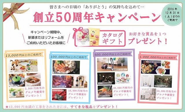 創立50周年キャンペーン ~カタログギフトプレゼント!~