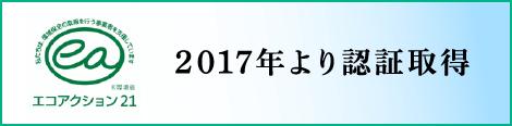 エコアクション21 2017年より認証取得