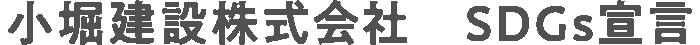 小堀建設株式会社 SDGs宣言
