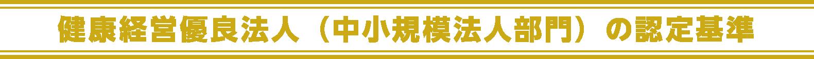 健康経営優良法人(中小規模法人部門)の認定基準