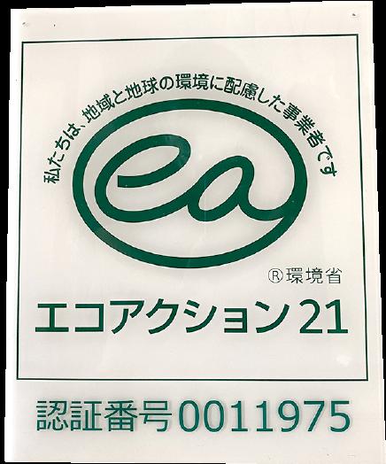 エコアクション21認証番号