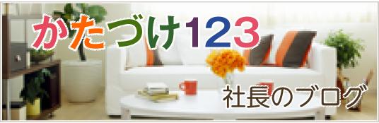 かたづけ123 社長のブログ