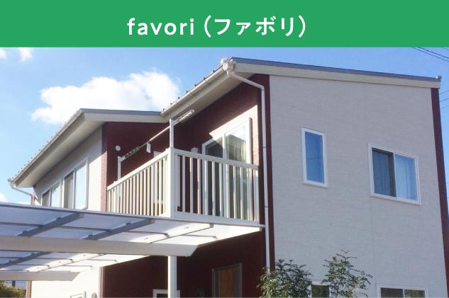favori(ファボリ)