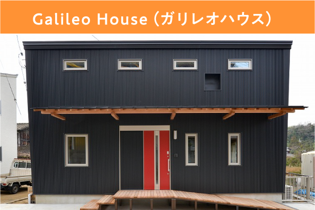Galileo House(ガリレオハウス)
