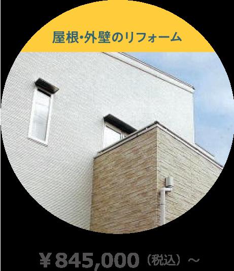 屋根・外壁リフォーム