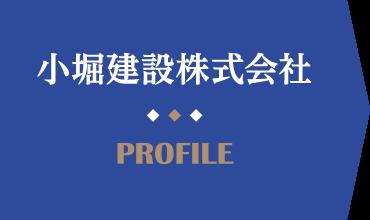 小堀建設株式会社